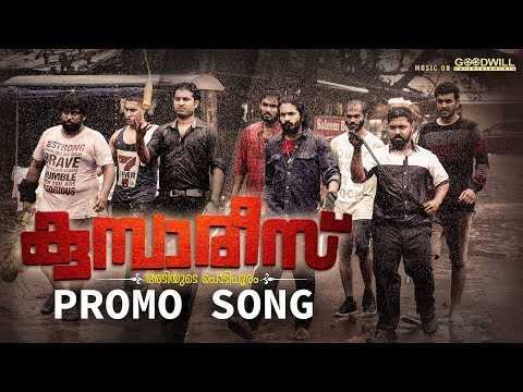 Kumbarees Promo Song  Kalippu Song  Sagar Hari  Sibu Sukumaran