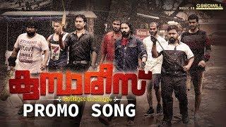 Kumbarees Promo Song | Kalippu Song | Sagar Hari | Sibu Sukumaran