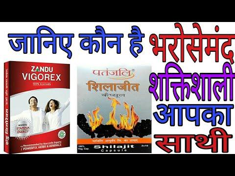 patanjali shilajit vs zandu vigorex, benefits/पतंजलि शिलाजीत और झंडू विगोरेक्स के फायदे thumbnail