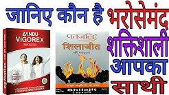 patanjali shilajit vs zandu vigorex, benefits/पतंजलि शिलाजीत और झंडू विगोरेक्स के फायदे
