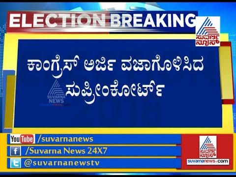 Part 6 - Supreme Court Rejects Congress-JDS Plea Challenging Appointment Of Pro Tem Speaker