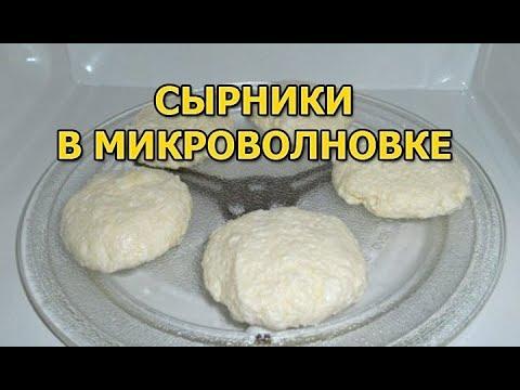 Как приготовить сырники в микроволновке