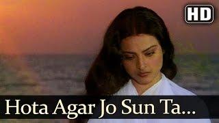 Hota Agar Jo Sun Ta Mera Fasana - Daasi Song - Rekha - Asha Bhosle