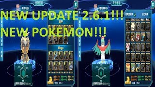 Pokeland Legends - Pocket Arena - NEW UPDATE 2 6 1!!! NEW POKEMON!!! New Event