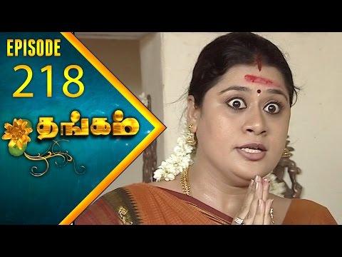 ஆன்மீக செய்திகள்: Thangam Tamil Serial   Epi