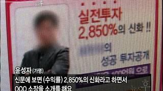 MBC 개미들의 꿈(주식 다큐)