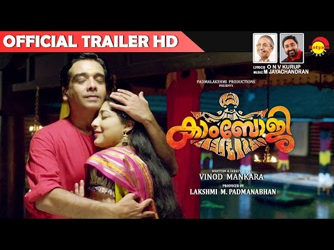 Kamboji Official Trailer HD | Vineeth | Lakshmi Gopalaswamy