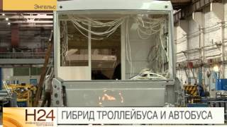 В Энгельсе выпустят первый в России электробус