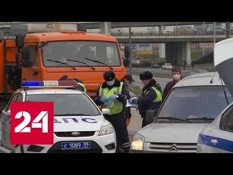 Как столичная полиция контролируют соблюдение самоизоляции - Россия 24