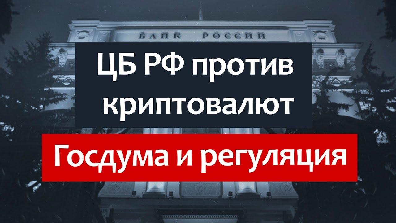ЦБ РФ против криптовалют / госдума и регуляция / samsung / новости / биткоин