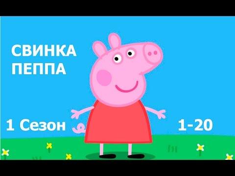 Свинка Пеппа на русском все серии подряд без рекламы 1 сезон 1-20 серия
