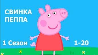 Свинка Пеппа на русском все серии подряд без рекламы 1 сезон 1-20 эпизод