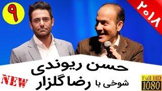 Hasan Reyvandi - Concert 2018 - Reza Golzar   حسن ریوندی - شوخی با رضا گلزار در کنسرت