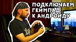 кАК ПОДКЛЮЧИТЬ ГЕЙМПАД XBOX ONE К ANDROID