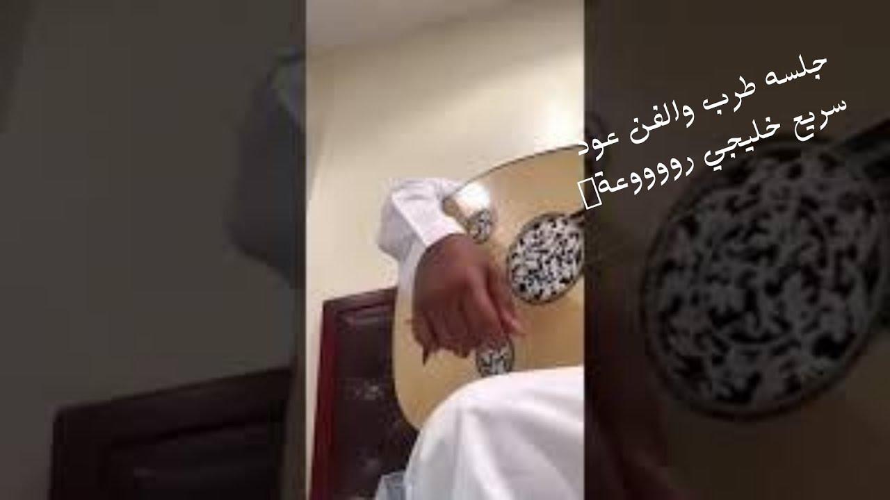 جلسه طرب والفن عود سريع خليجي رووووعة Youtube