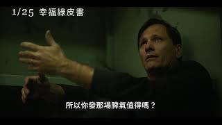 【幸福綠皮書】Green Book 電影片段搶先看-尊嚴篇~01/25 暖心上映