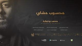محسُوب مَشاي | الرادود محمد بوجبارة