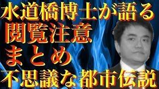 【不思議な都市伝説】極 寝ながら聞ける水道橋博士さんの怖い話まとめ ...