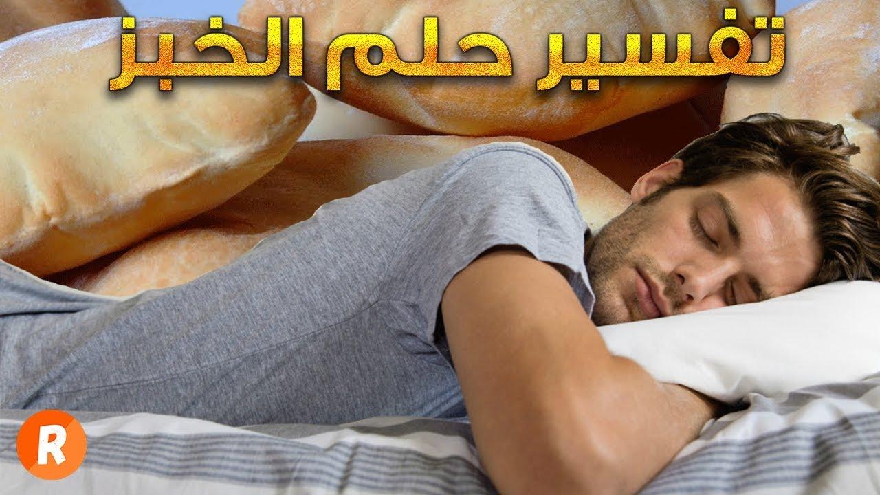 تفسير حلم الخبز - ما معني رؤية الخبز وأكل الخبز في الحلم ؟ سلسلة تفسير الأحلام