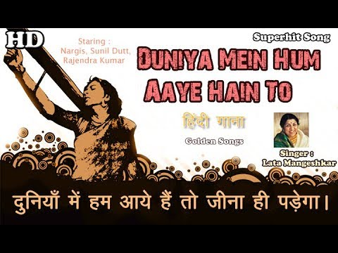 song---duniya-mein-hum-aaye-hain-to---hindi(hd)film-song---lata-mangeshkar---film---mother-india