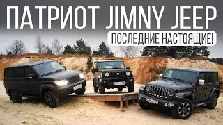 Царь горы 2020:  Suzuki Jimny, УАЗ Патриот и Jeep Wrangler