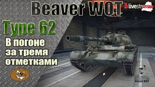 Type 62 Три отметки  Стрим [World of Tanks]
