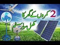 150 watts mono solar panel with 2 Solar pedestal fan, ceiling fan detail in Urdu Hindi