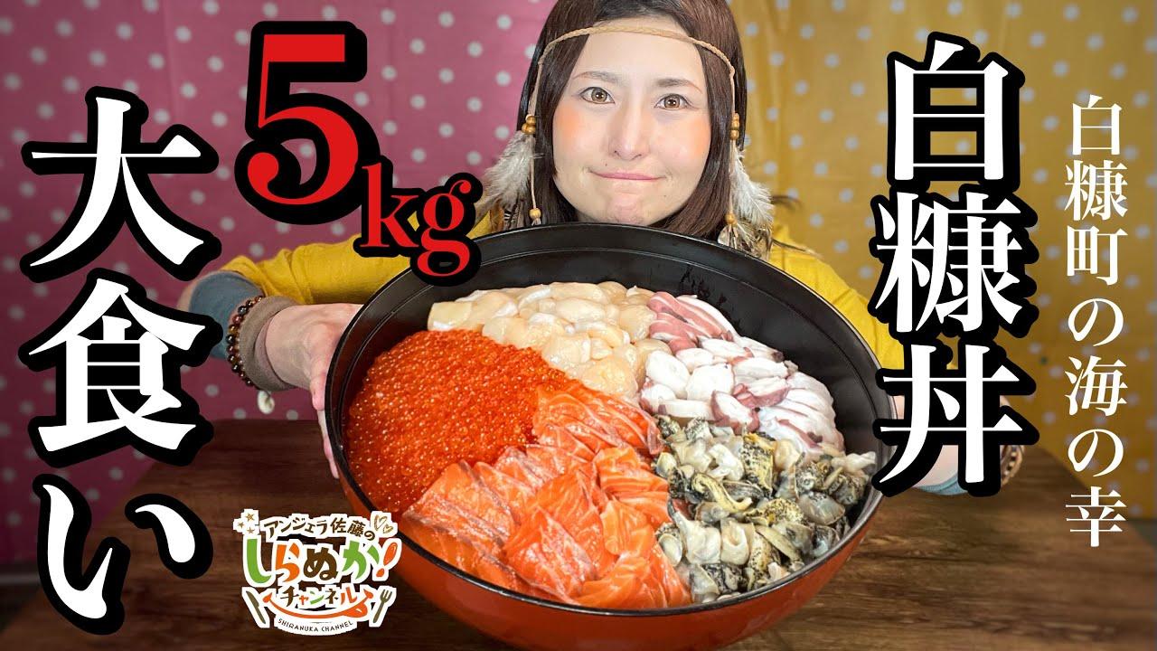 白糠丼5kg大食い『アンジェラ佐藤のしらぬかチャンネル』
