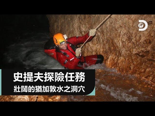 壯闊的猶加敦水之洞穴-《史提夫探險任務》9月2日起,每週一 晚間9點首播。