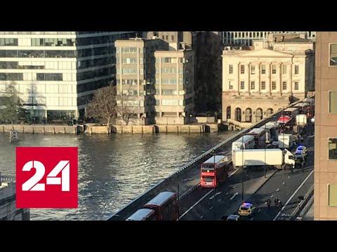 Срочно! Неизвестный напал с ножом на прохожих в центре Лондона - Россия 24