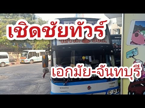 เชิดชัยทัวร์ เอกมัย-จันทบุรี 2563