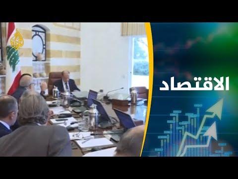 الحكومة اللبنانية الجديدة تؤكد سعيها لرسم خطط إصلاحية اقتصادية  - 17:54-2019 / 2 / 22