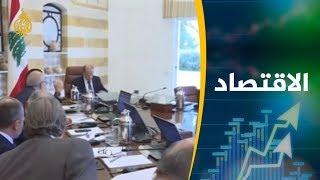 الحكومة اللبنانية الجديدة تؤكد سعيها لرسم خطط إصلاحية اقتصادية 🇱🇧 📈