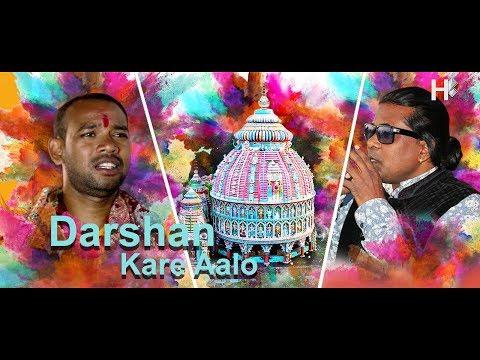 DARSHAN KARE AALO | DEORI MAA NEW NAGPURI BHAKTI SONG 2018 | SINGER PAWAN ROY | ACTOR NAG RANJAN |