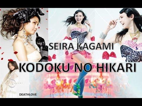 Seira Kagami  Kodoku no Hikari Video short version