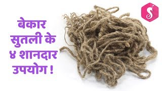 4 CREATIVE IDEAS WITH WASTE JUTE - HOME DECORATIONS