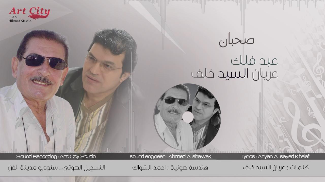 عبد فلك و عريان السيد خلف - صحبان (النسخة الأصلية)   2015