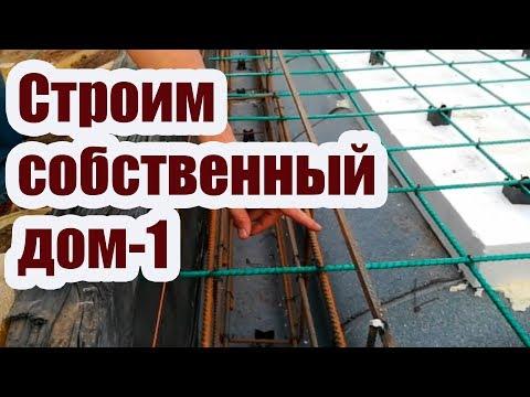 СТРОИМ СОБСТВЕННЫЙ ДОМ 1. ЗАЛИВКА ФУНДАМЕНТА