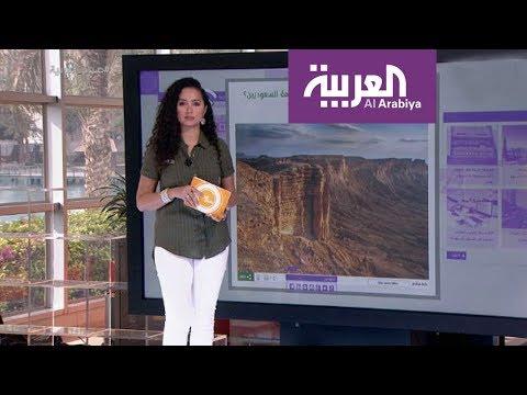 العربية.نت اليوم.. قصة جبل طويق الذي ذكره محمد بن سلمان