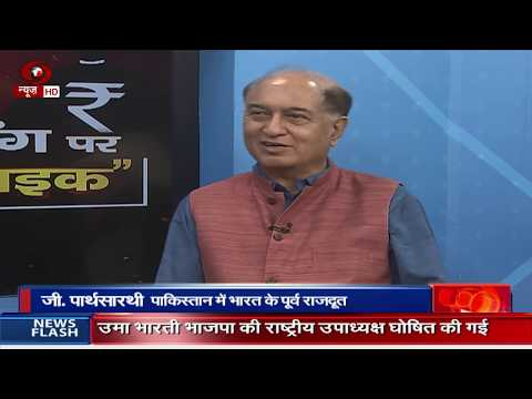 Special programme: 'Surgical Strikes' on terror funding 23/3/2019