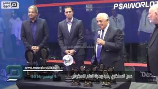 مصر العربية | حسن المستكاوي يشيد ببطولة العالم للاسكواش