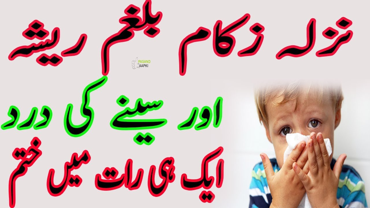 flu : flu treatment : flu symptoms full information in urdu with Dr Khurram:Pasand aapki