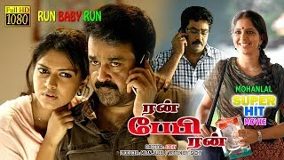 Run Baby Run Full movie | Latest Mohanlal New Movie | Tamil New Movie 2017
