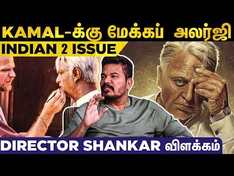இந்தியன் 2 தாமதத்திற்கு காரணம் யார்? Director Shankar விளக்கம் | Indian 2 | Kamal | Lyca