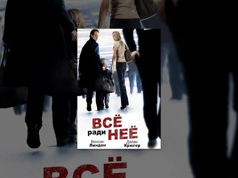 Фильм Побег из Шоушенка (русский трейлер 1994)
