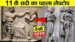 ये था दुनिया का पहला टच स्क्रीन  डिवाइस जो  11 वी सदी में भारत में इस्तेमाल हुआ history ! ancient