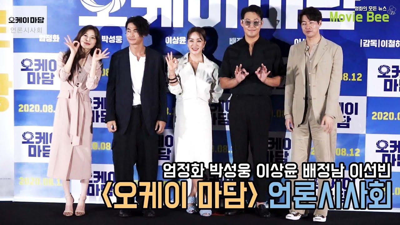 엄정화 박성웅 이상윤 배정남 이선빈 출연|오케이 마담 언론시사회 풀영상|무비비
