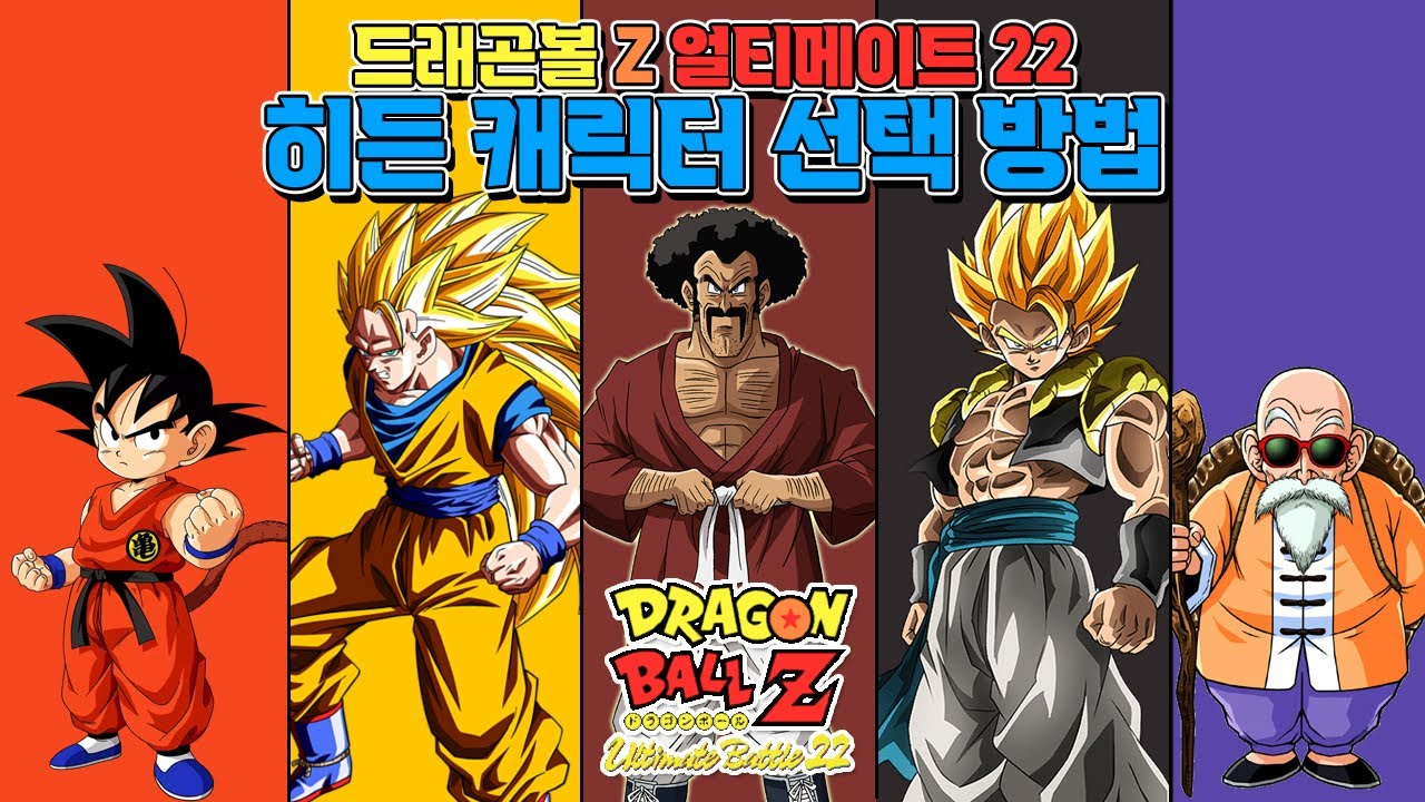 [고전게임] 플스 1로 발매된 초무투전의 후속작...드래곤볼 Z 얼티메이트 22 히든 캐릭터 선택 방법 / Dragon Ball Z Ultimate Battle 22 Cheats