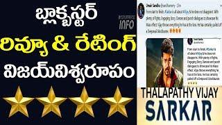 Sarkar Telugu movie review|Sarkar movie review| Umair Sandhu Sarkar movie review