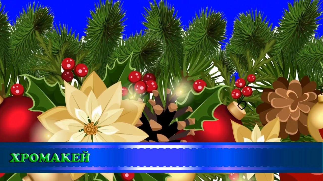 Футажи сакчать нд новогодние